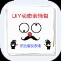 DIY动态表情包下载app软件 v2.1
