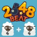 2048 beat游戏官方下载 v1.0.3.27
