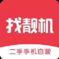 选靓机app官方手机版下载 v4.9.0