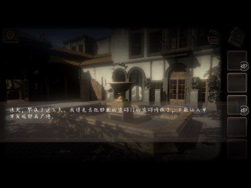 黑白侦探之谜影庄园第三关攻略 进入庄园图文通关教程[多图]