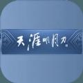 腾讯天涯明月刀手游官网唯一指定入口 v1.0