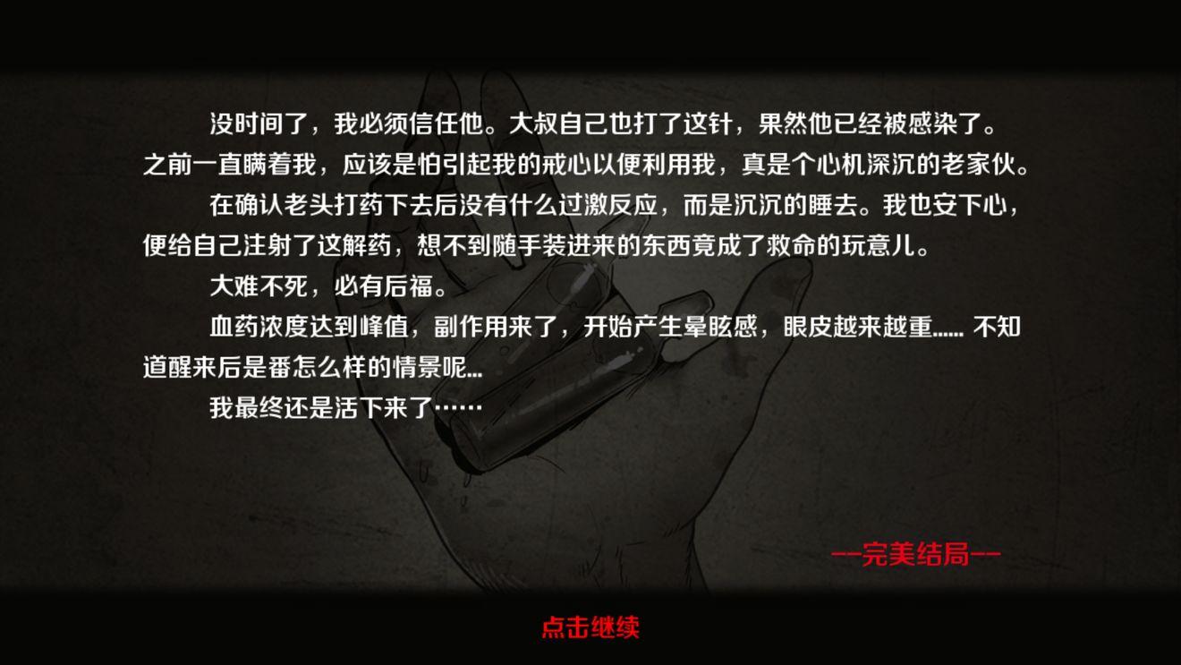 24小时日本结局什么意思 日本58天结局什么意思