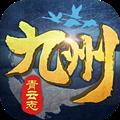 九州青云志手游官方网站下载 v1.0.13