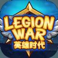 军团战棋英雄时代游戏官方最新版 v1.0.4