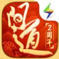 问道手游官网ios苹果版 v2.021.0508
