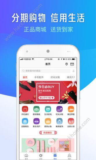马上金融app下载安装官方版图片2