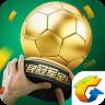 全民冠军足球游戏苹果最新版下载 v0.0.106