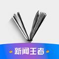 微刊新闻王者app官方版 v3.6.2