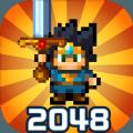 勇者出现了2048游戏中文版下载 v1.0.0