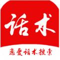 西门恋爱话术库iOS苹果版app入口 v1.0