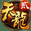 天龍八部3D體驗服安卓手機版 v1.590.0.0