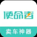 使命者二手车app下载 v2.05.0611