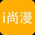 i尚漫官方app下载手机版 v0.0.2