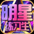 明星练习生游戏安卓最新版 v2.0.01