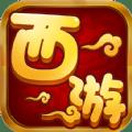 新版单机西游官方网站最新版下载 v1.0.8