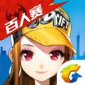 QQ飞车手游百人赛官网最新版本下载 v1.11.0.13274