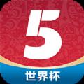 cctv5世界杯赛事2018官方版下载 v2.5.2