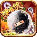 弹珠侠H5官网游戏在线玩 v1.0