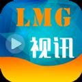 LMG视讯官方手机版app下载 v1.0.2