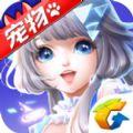 腾讯QQ炫舞手机版官方网站下载 v1.5.2