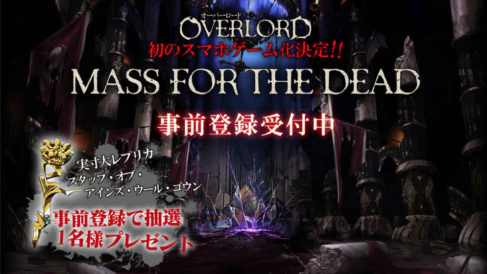 OVERLORD MASS FOR THE DEAD