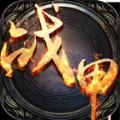 战甲手机游戏IOS版 v4.0.19