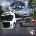 世界卡车模拟器游戏安卓最新版下载 v1.021