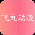 飞丸动漫网app下载手机版 v1.0.0