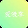 爱漫客手机版app下载 v1.0.0