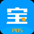 宝POS支付手机版官方下载app v1.0.0