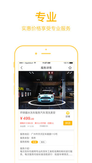 新干线养车app图2