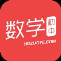初中数学作业答案集app下载手机版 v3.24.5