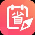 省钱指南商城app官方版 v1.0.0