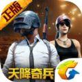 绝地求生大逃杀中文版手机游戏 v1.0.11.1.0