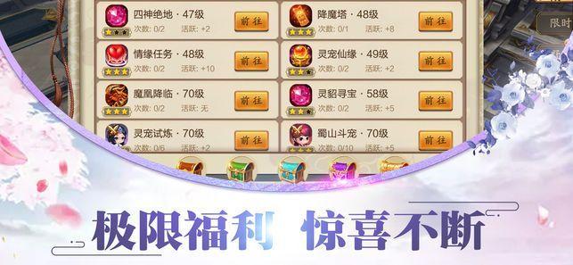 蜀门情缘手游官方测试版 v100.6.0