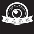 云龙影视官方app手机版下载 v01.01.0001