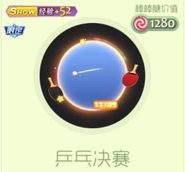 球球大作战乒乓决赛光环获取及特效详解[多图]