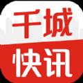 千城快讯app官方客户端 v1.0.4