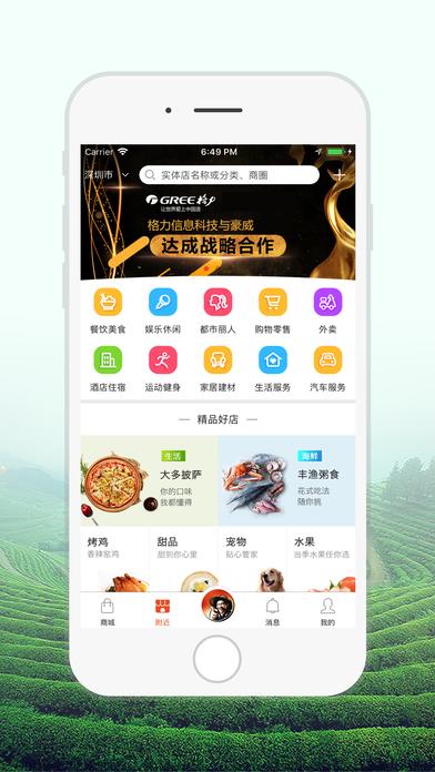乡亲帮app图2