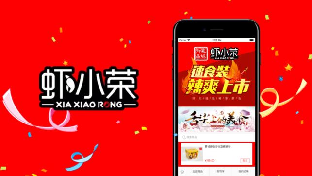 虾小荣app图2