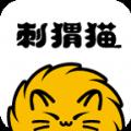 刺猬猫阅读阅读app下载官方正式版 v2.0.112