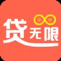 贷无限贷款官方版app下载安装 v1.03