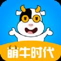 萌牛时代app下载手机版 v1.00.01