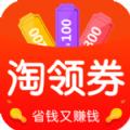 淘领券优惠券app手机版下载 v2.0.1