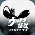 奥特怪兽对战训练师中文版