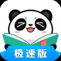 熊猫看书极速版app免费下载 v7.9.1.23