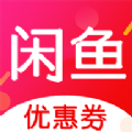 闲鱼优惠券app安卓版下载 v1.5.3