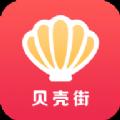 贝壳街app下载安卓版 v1.5.1
