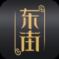 东街商城app手机版下载 v1.2