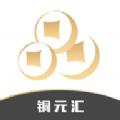 铜元汇app官方版下载安装 v1.2